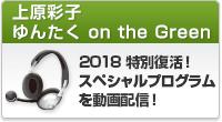 上原彩子 ゆんたく on the Green