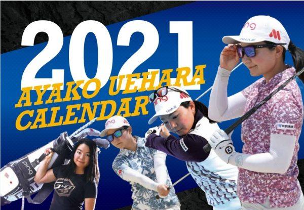 2021 AYAKO UEHARA CALENDAR